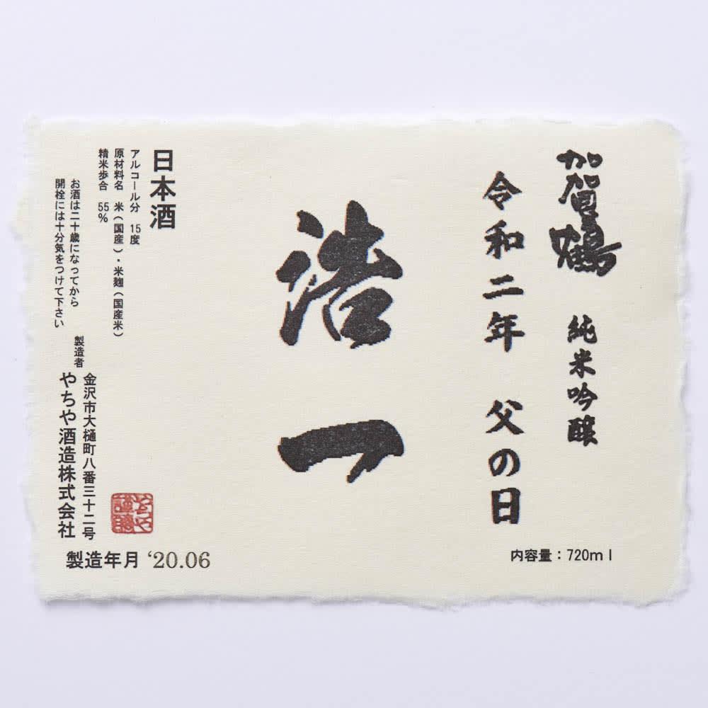 父の日オリジナルラベル日本酒2本セット 【ラベル例】加賀鶴 純米吟醸にはお父さんのお名前と「令和二年父の日」のタイトルを入れたオリジナルラベルをお付けします