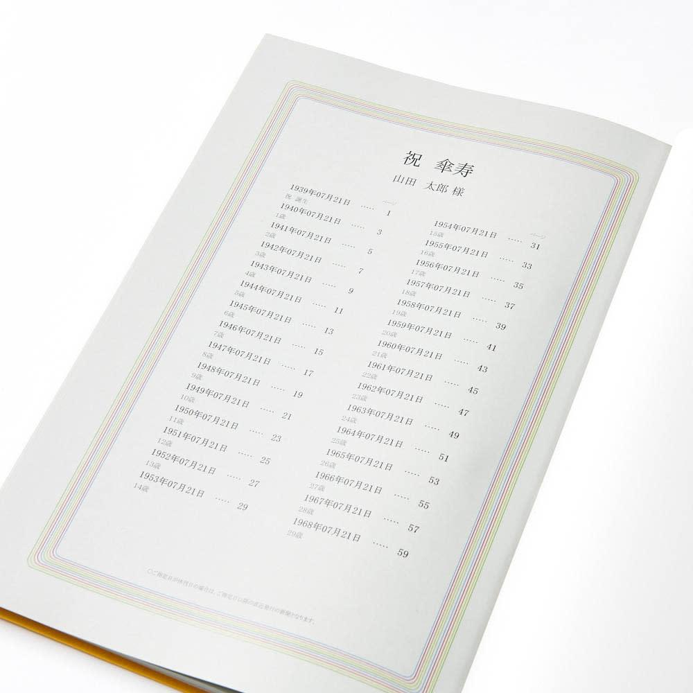 お誕生日新聞 古希(70枚セット) 表紙を開くとお名前入りの目次が登場します。※お届け品のタイトルは「祝 古希」となります。