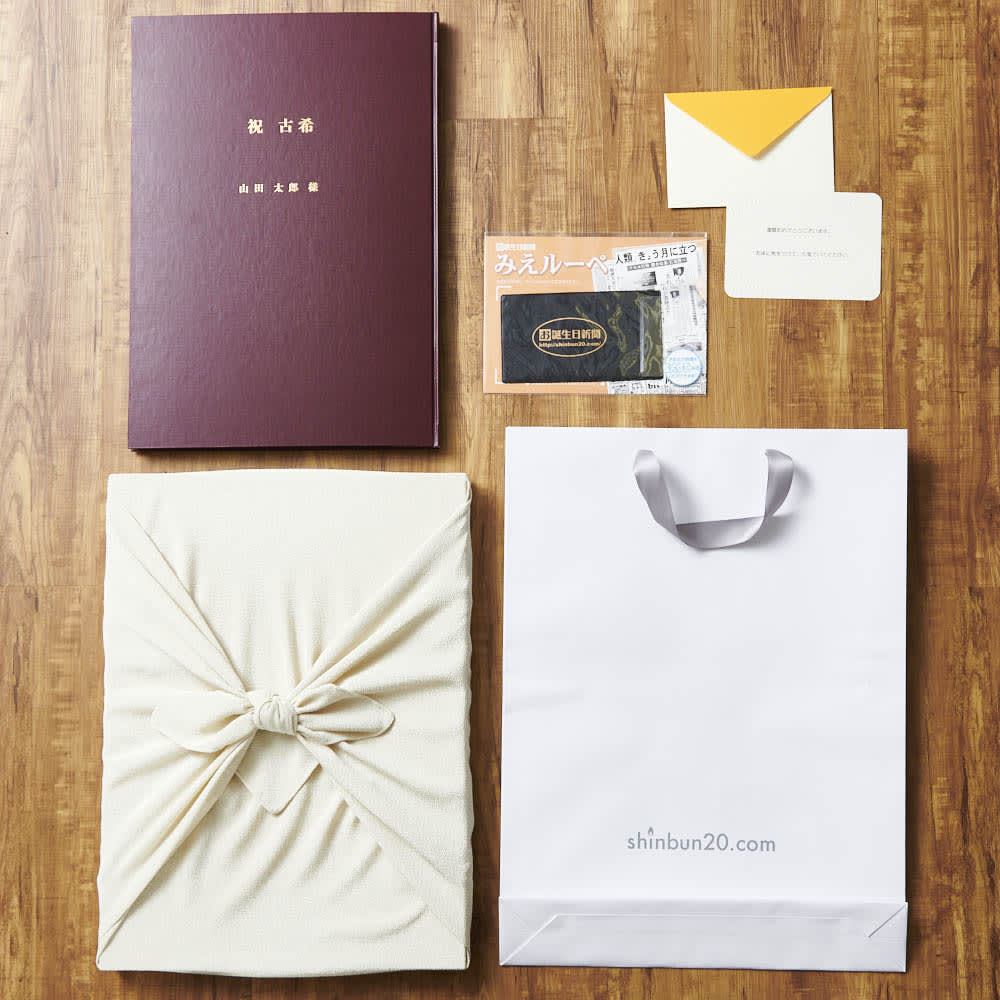 お誕生日新聞 喜寿(77枚セット) お届けセット内容:木箱に入れて風呂敷で包み、専用ルーペ、メッセージカード、特製紙手提げ袋をお付けします。※表紙の刻印は「祝 喜寿」となります。
