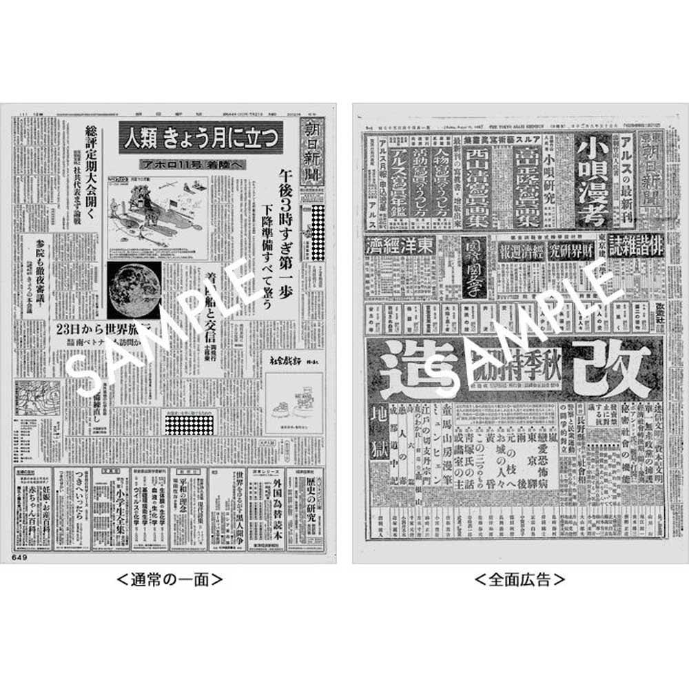 お誕生日新聞 喜寿(77枚セット) 紙面例:時代によって変化してい広告欄を見るのも楽しい!