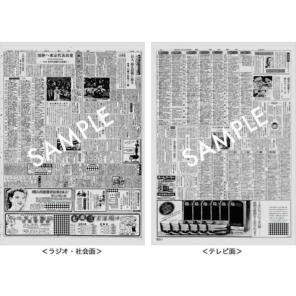 お誕生日新聞 喜寿(77枚セット) 紙面例:「テレビ面」のない時代は、「ラジオ・社会面」または「裏面」をご提供します。