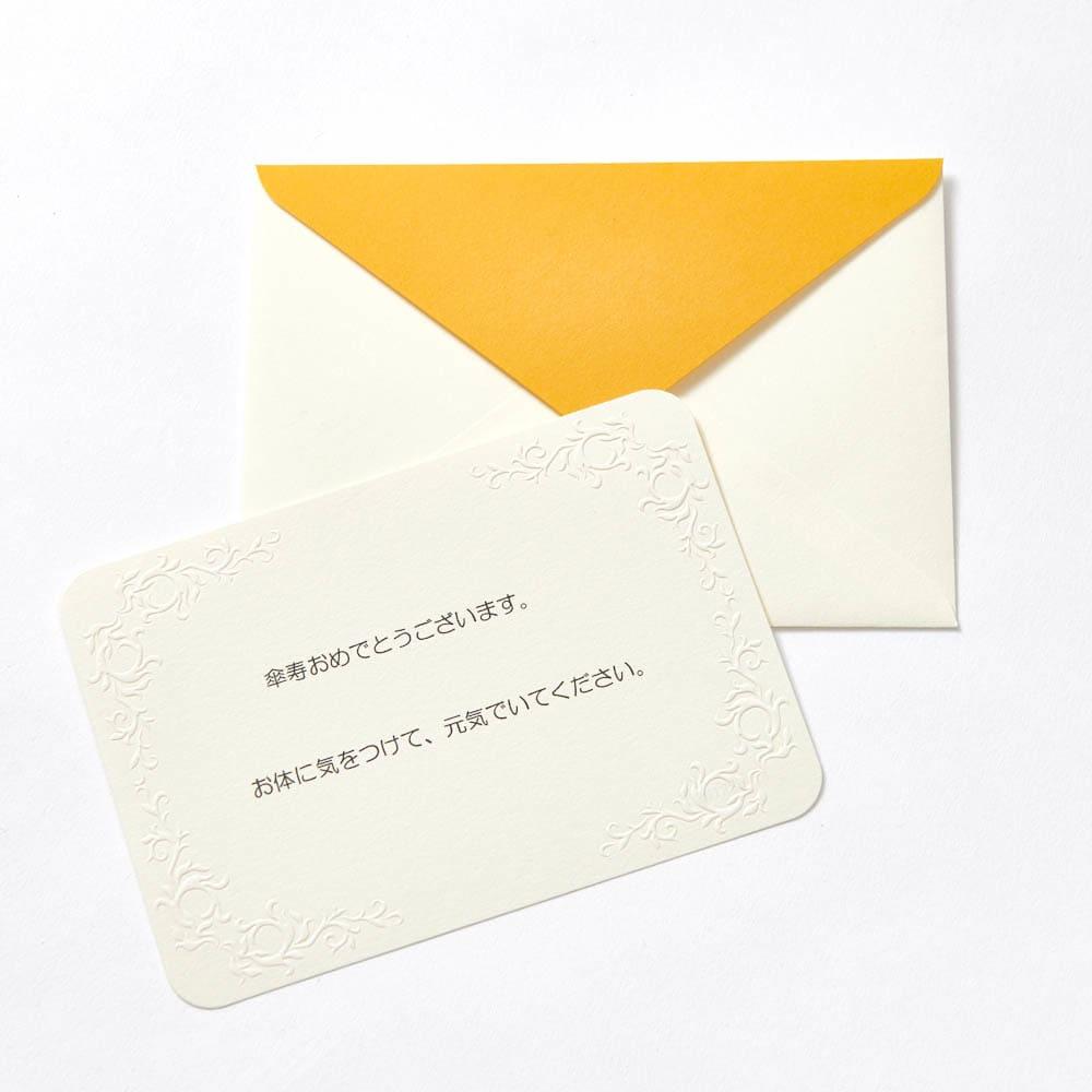 お誕生日新聞 傘寿(80枚セット) 傘寿をお祝いする定型文の入ったカードをお付けします。