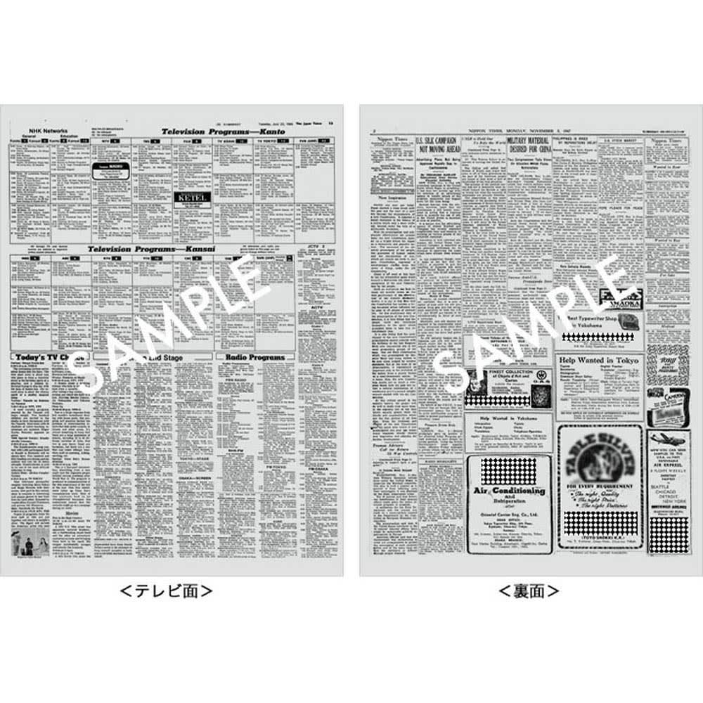 お誕生日新聞 傘寿(80枚セット) 紙面例:ザ・ジャパンタイムズは英字の紙面となります。