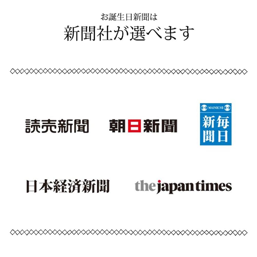 お誕生日新聞 米寿(88枚セット) 新聞社は朝日新聞・毎日新聞、読売新聞、日本経済新聞、The JapanTimesの5紙からお選びいただけます。