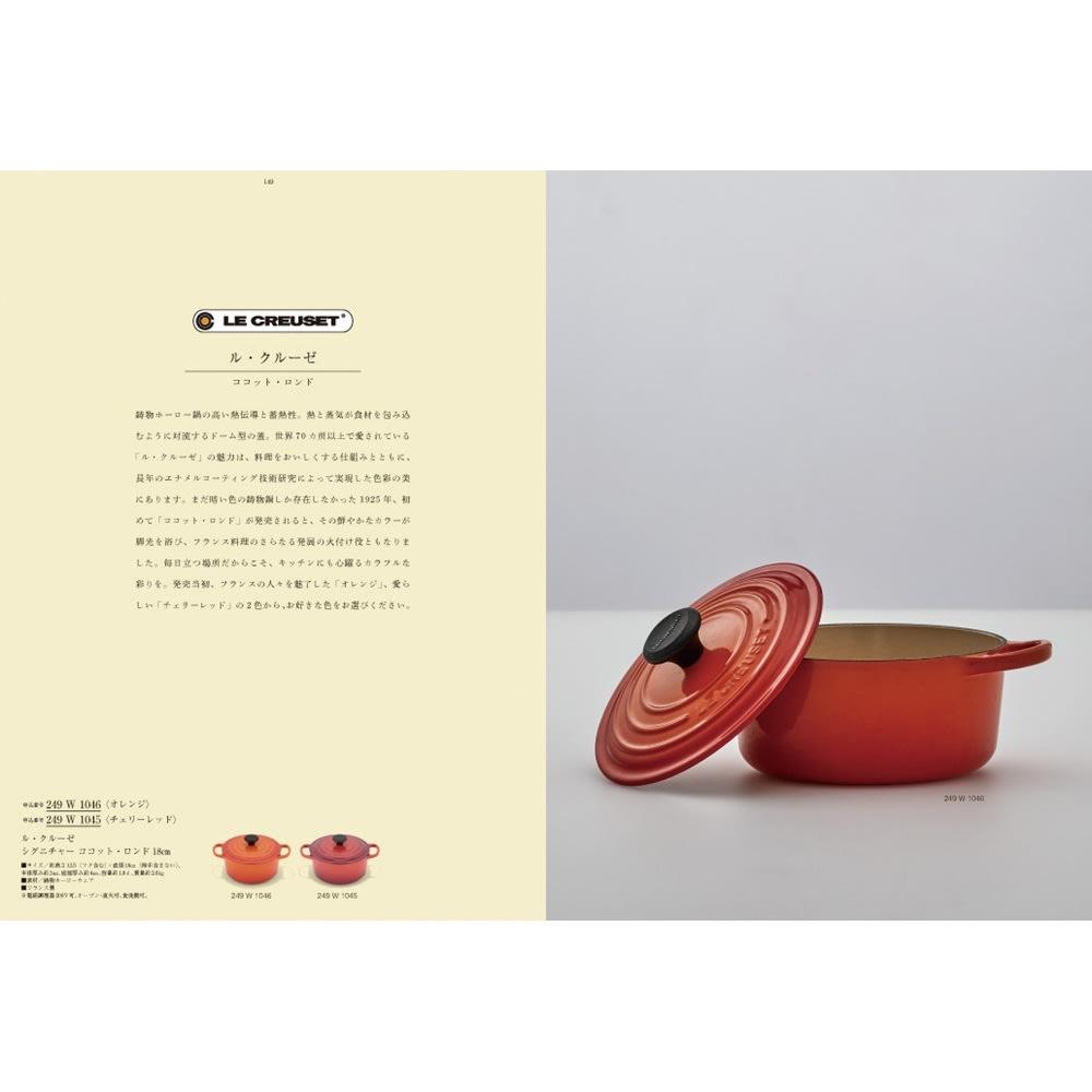 [カタログギフト]沙羅・山茶花