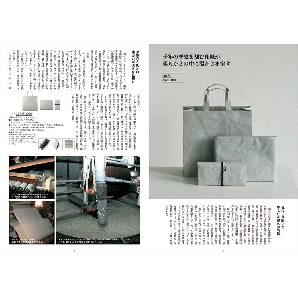 [カタログギフト]メイド イン ジャパン・MJ16