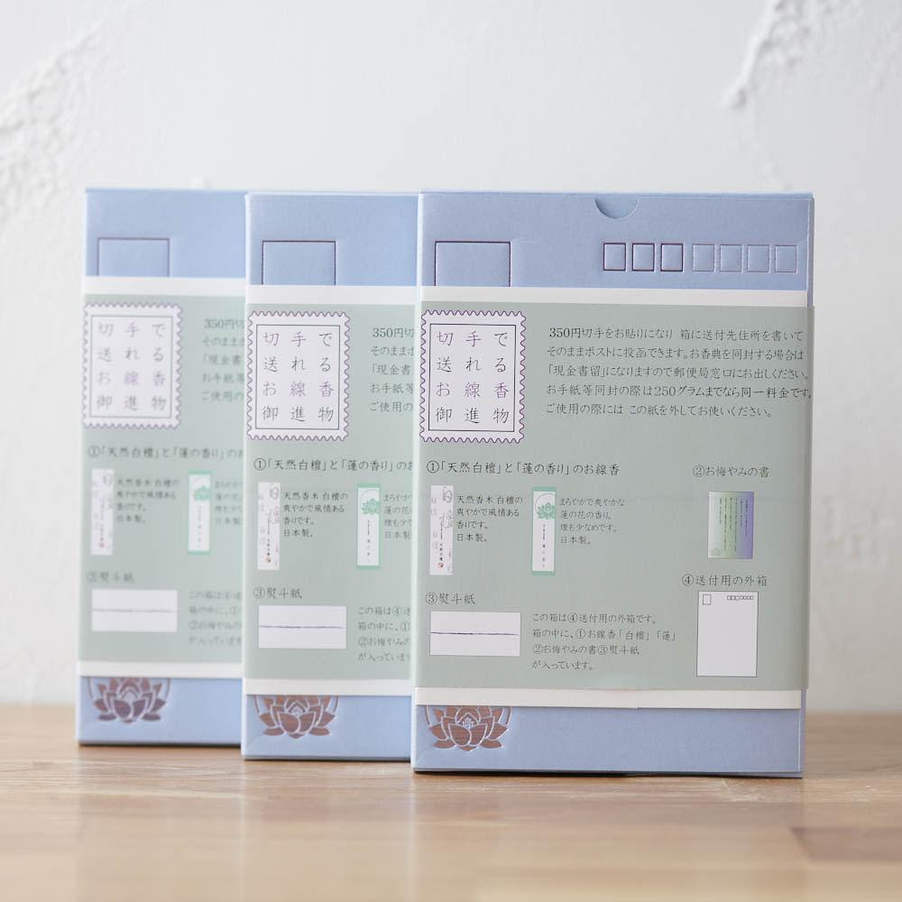 切手で送れるお線香進物 3箱セット