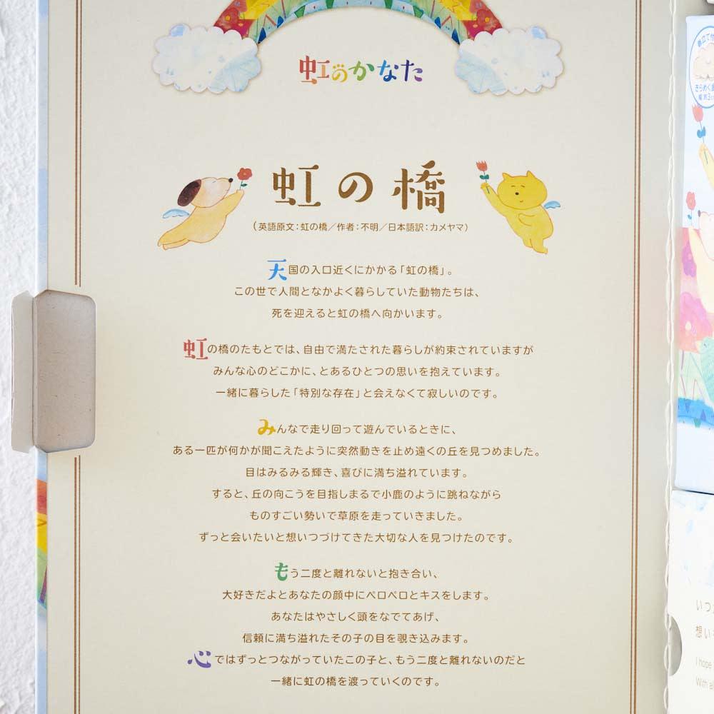ペットご供養フルセット (ミニ仏壇&ロウソク・線香&胡蝶蘭マジックウォーターミニ供花) たくさんの人をペットロスから救ってきた「虹の橋」という物語をもとにしたデザインです。