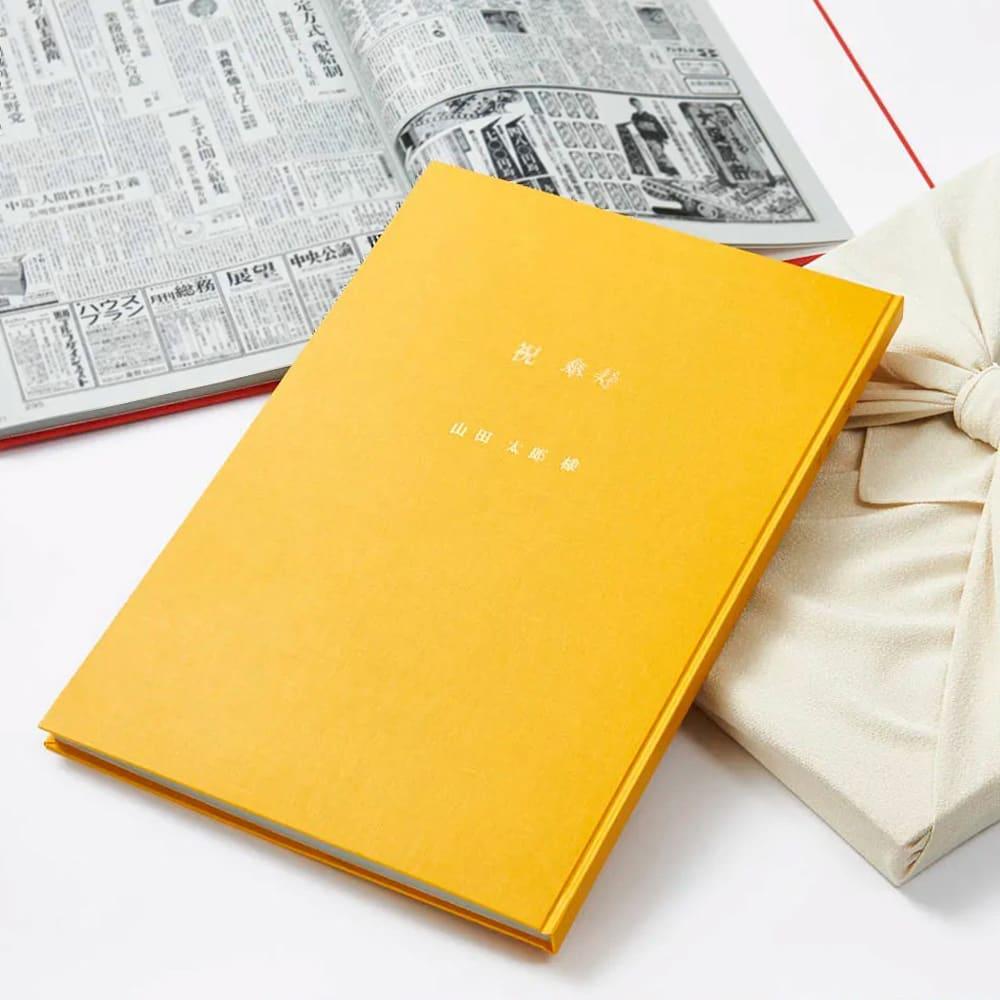 お誕生日新聞 米寿(88枚セット) 88年分の思い出を当時の新聞でゆっくりと振り返ることができるとっておきの御祝品です。※表紙の刻印は「祝 米寿」となります。