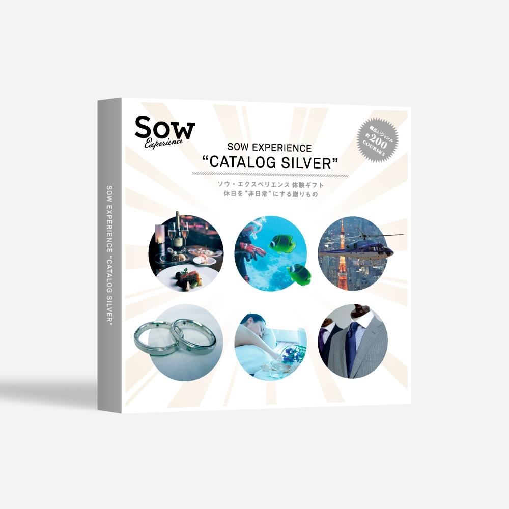 体験ギフト・総合版カタログ SILVER