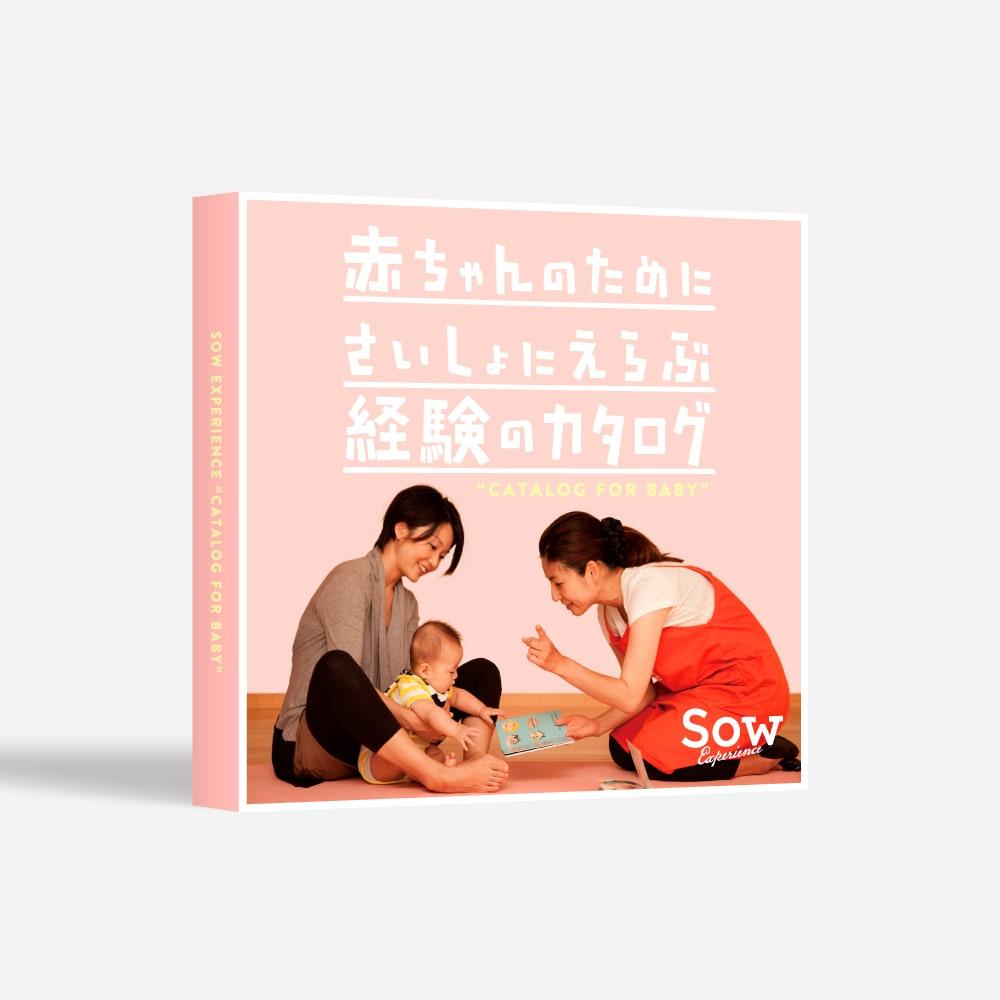 体験ギフト・赤ちゃんのためにさいしょにえらぶ経験のカタログ  CATALOG FOR BABY