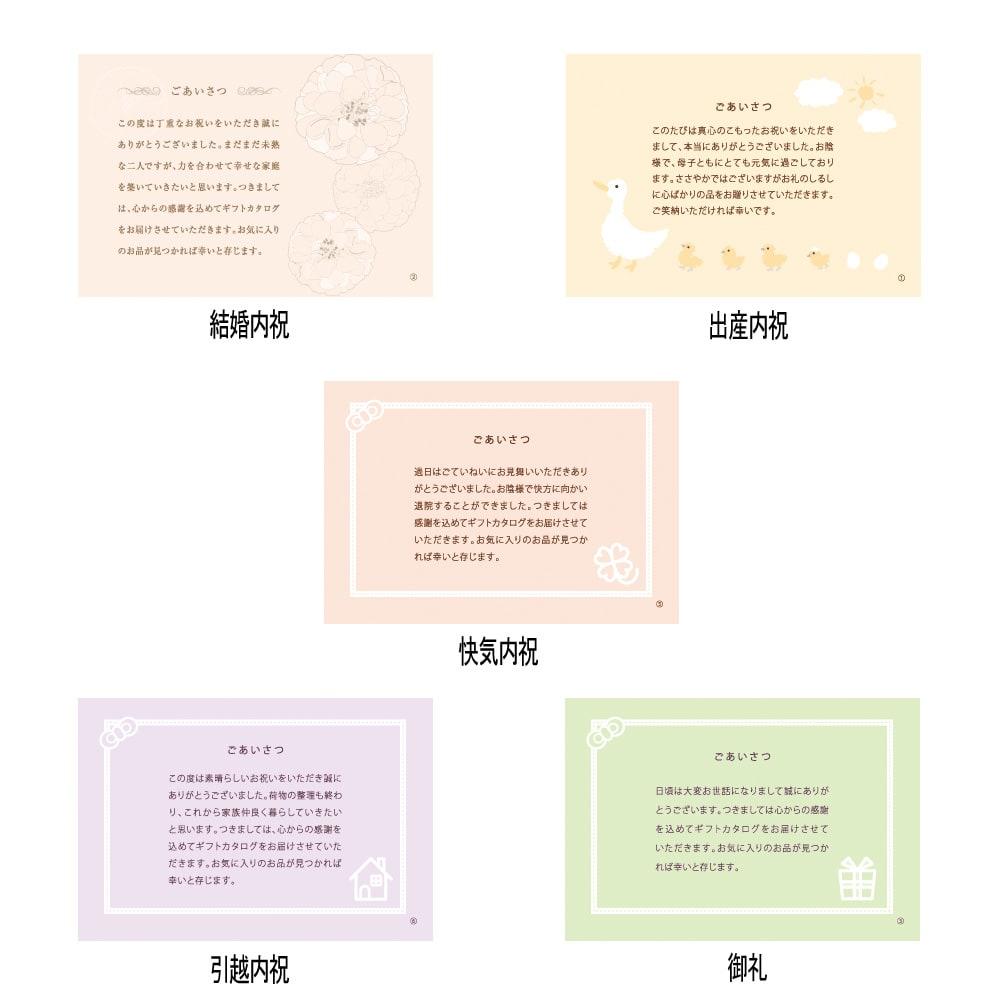 [カタログギフト]美味工房・SAコース メッセージカード