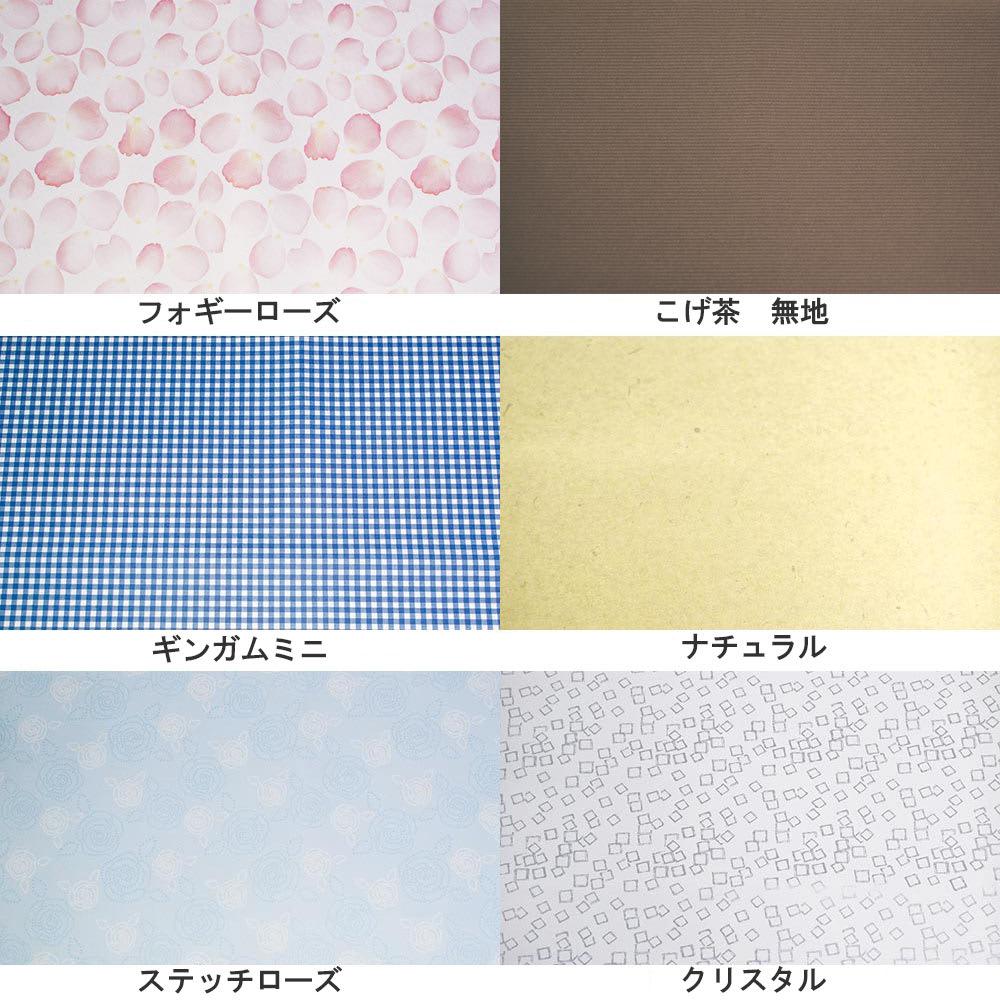 ハートフルセレクション・MSコース 包装紙種類