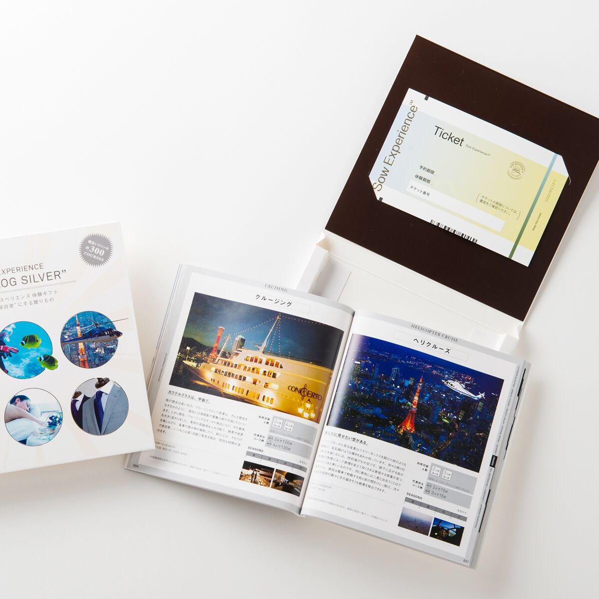 体験ギフト・総合版カタログ SILVER ガイドブックとチケットをセットしオリジナルBOXに入れてお届け