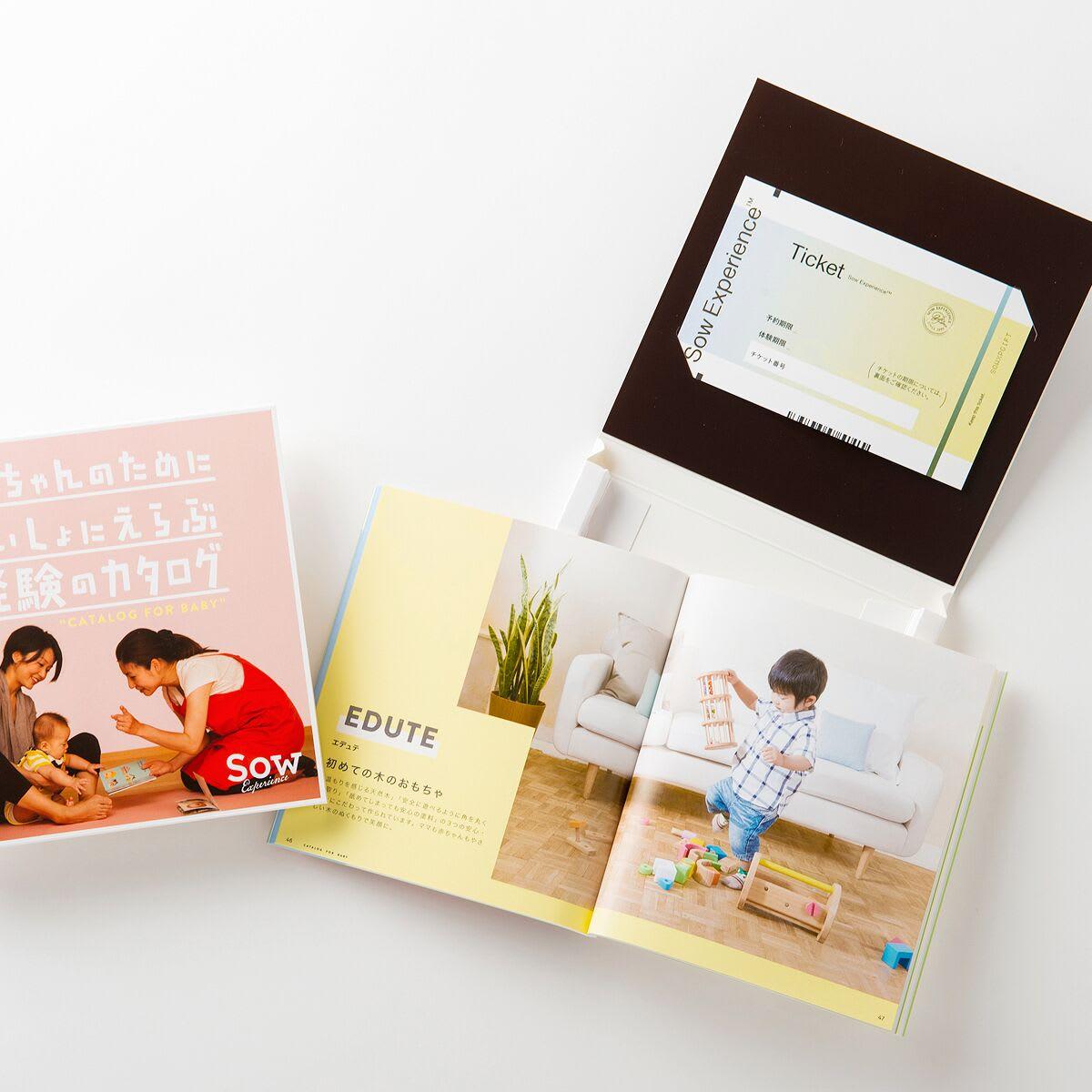 体験ギフト・赤ちゃんのためにさいしょにえらぶ経験のカタログ  CATALOG FOR BABY ガイドブックとチケットをセットしオリジナルBOXに入れてお届け