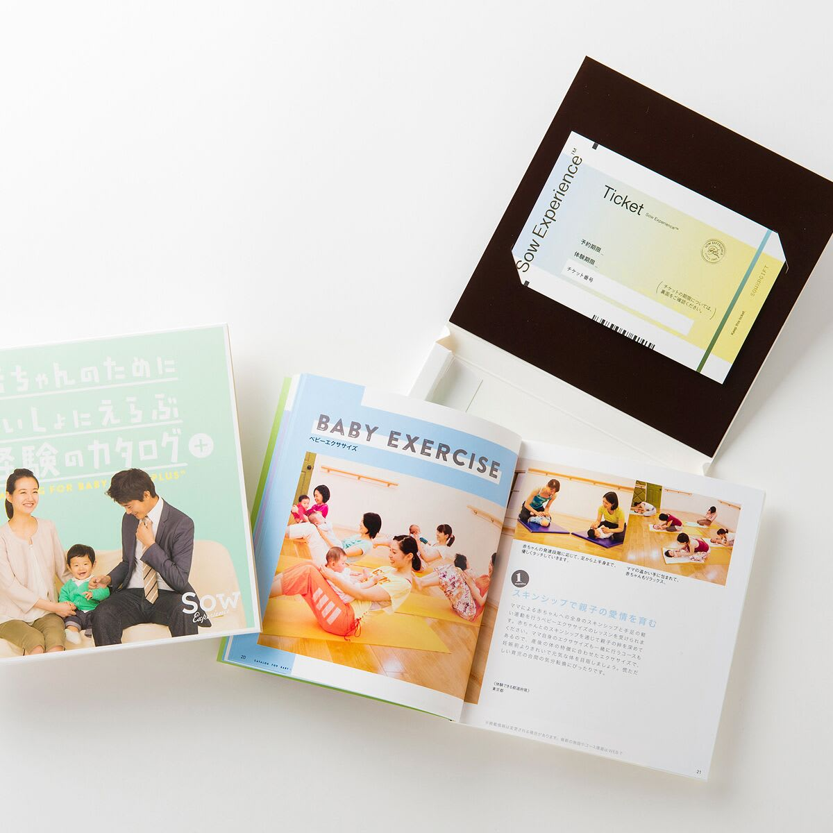 体験ギフト・赤ちゃんのためにさいしょにえらぶ経験のカタログ/CATALOG FOR BABY PLUS ガイドブックとチケットをセットしオリジナルBOXに入れてお届け