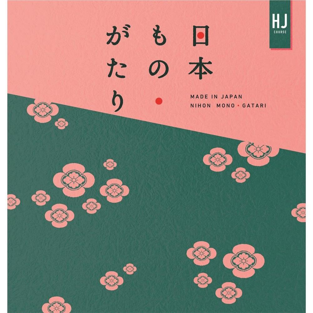 [カタログギフト]日本もの・がたり HJコース