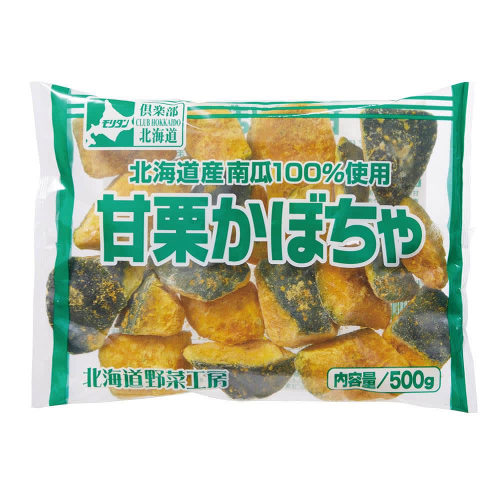 北海道産甘栗カボチャ (500g×2袋) お届けパッケージ