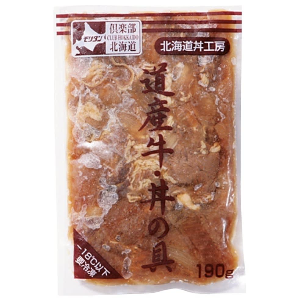 道産牛の牛丼の具 (190g)×7袋 お届けパッケージ