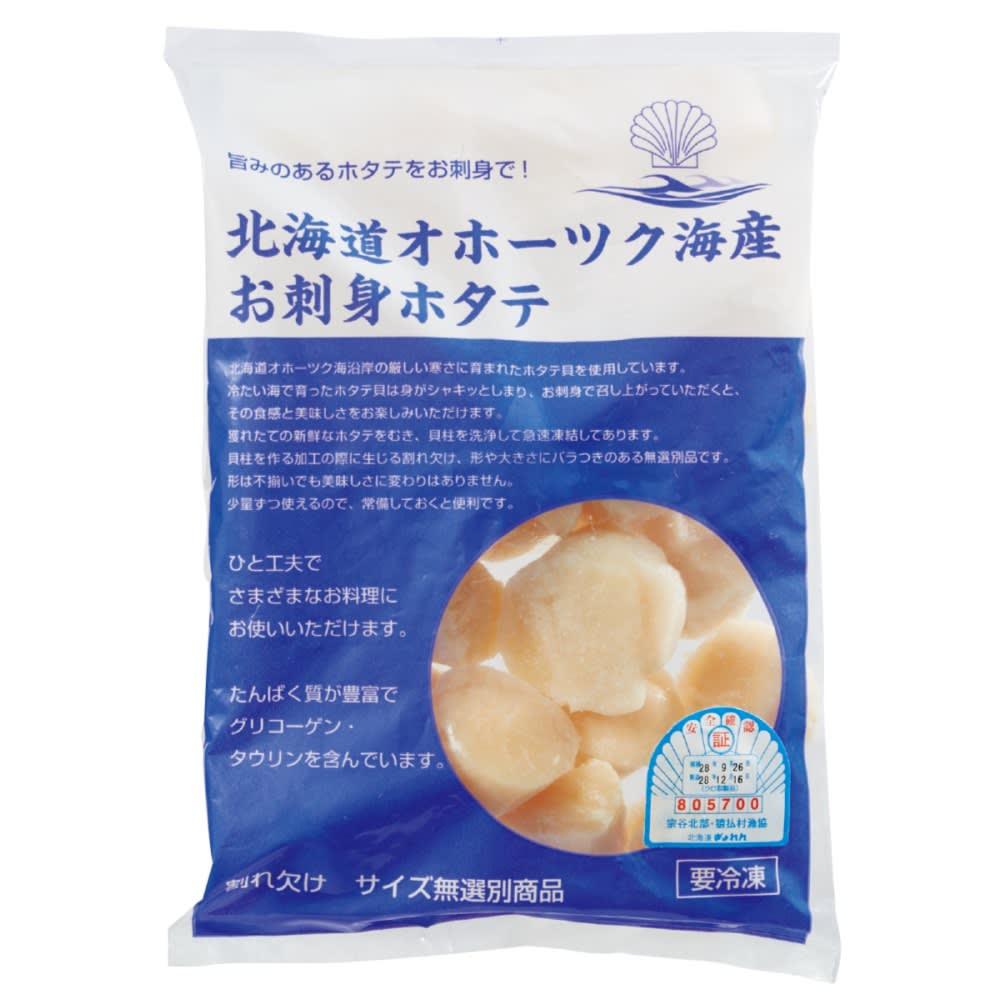 北海道産 お刺身ほたて(無選別) (500g)x1袋 お届けパッケージ
