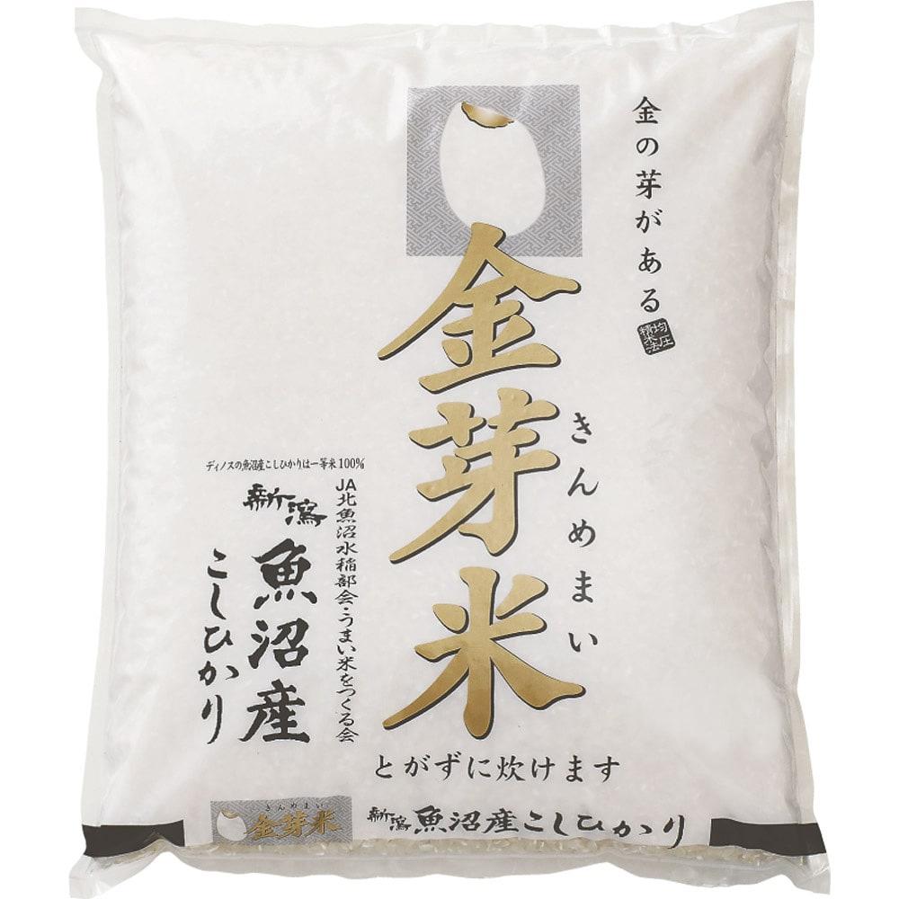 魚沼産こしひかり金芽米 4kg(2kg×2袋) 【1回お試しコース】 お米