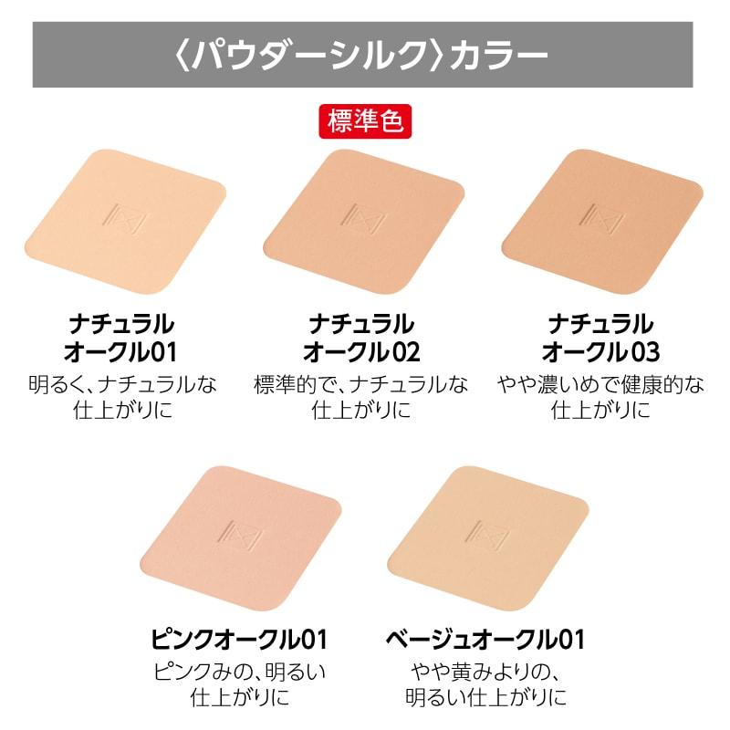 エクスボーテ ビジョンファンデーション パウダーシルクタイプ 11g (ケース付) 塗っている間中、スキンケア ハリやうるおいを目的とした成分を配合。乾燥から肌を守り、つけるたびに潤いのある肌へ。(※自社比)
