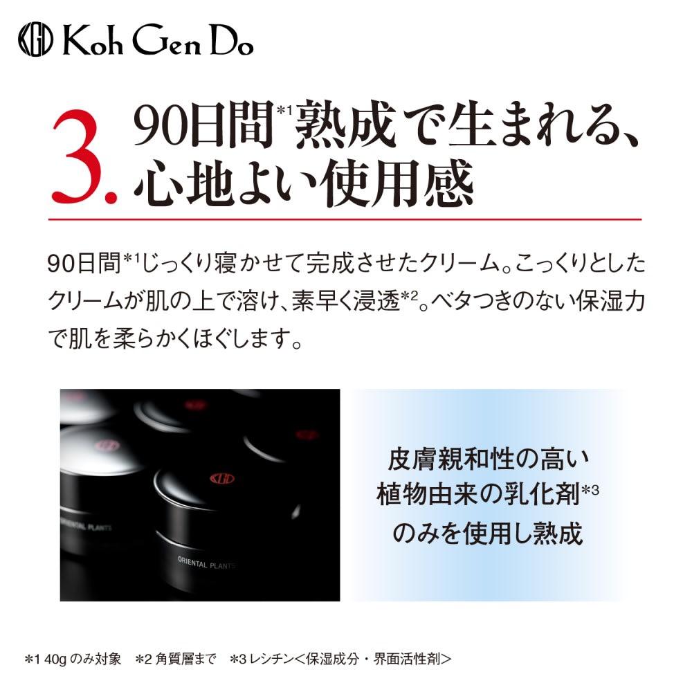 江原道 オリエンタルプランツ エモリエントクリーム