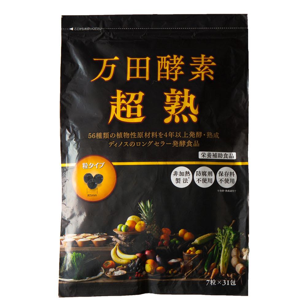 万田酵素「超熟」 粒タイプ (7粒×31包) 2袋 おつとめ品