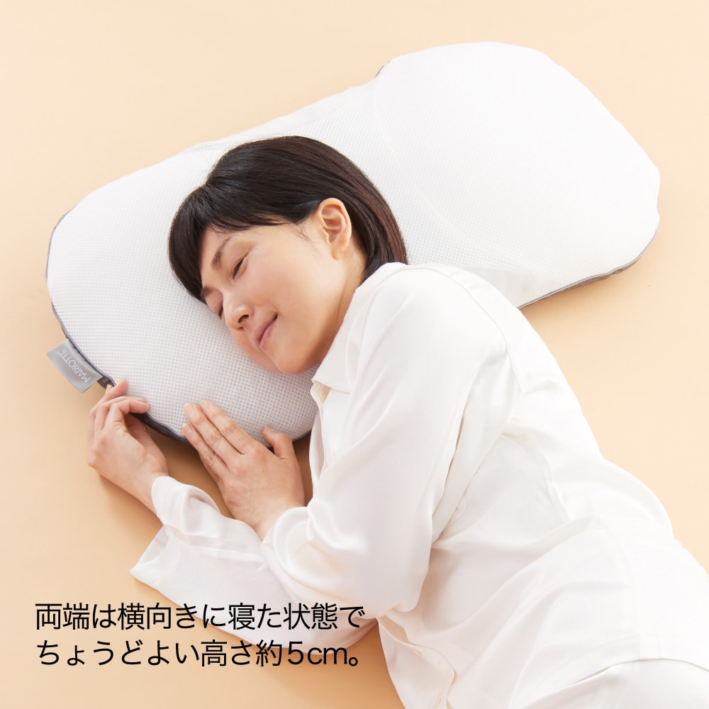 MARIOTTE/マリオット(R)プロ8人が熟睡を追求した枕3 パーフェクトセット 横向き寝がしやすい約5cmの高さ。中央よりも高く設定し、肩への負担を和らげます。