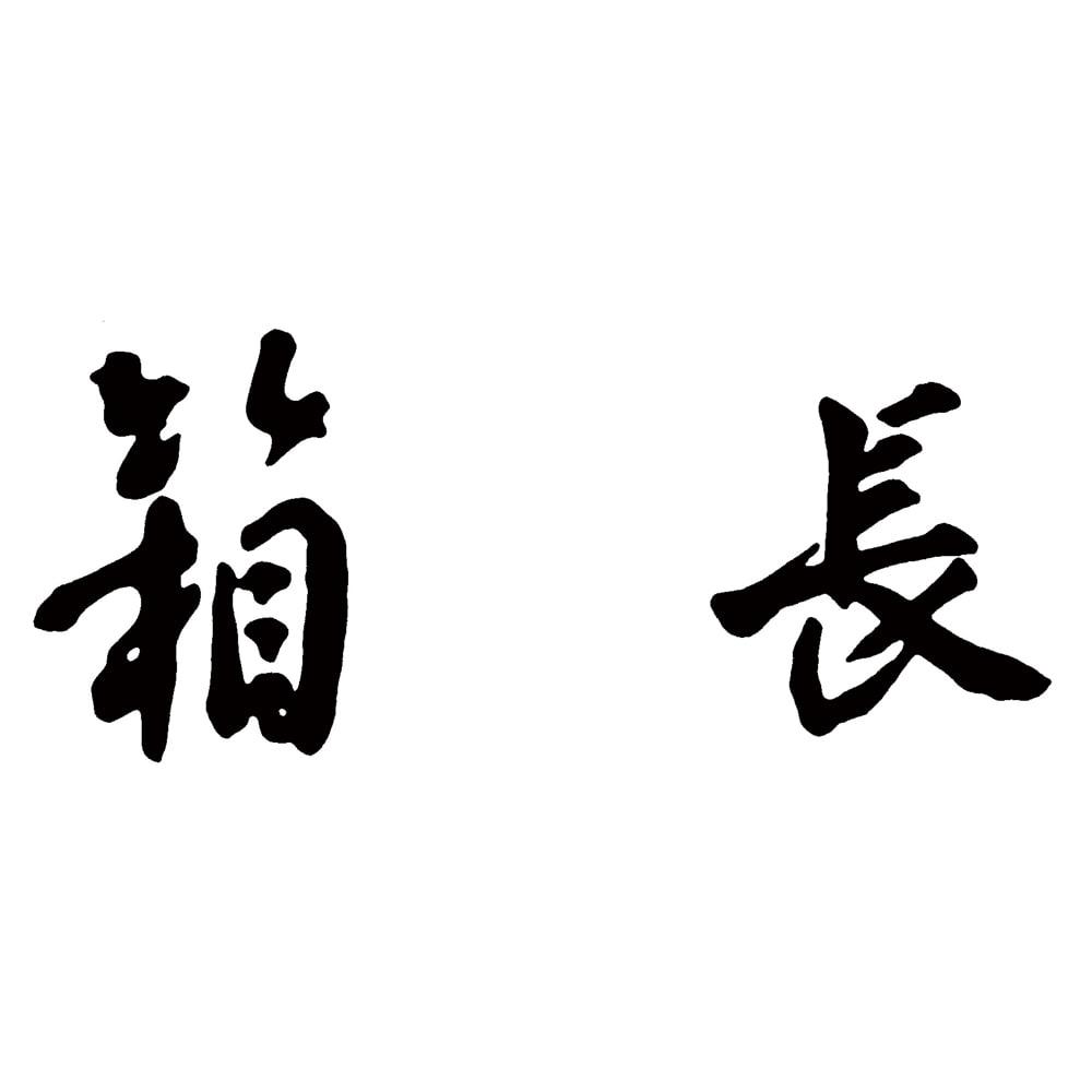 〈浅草箱長〉桐のお札立て