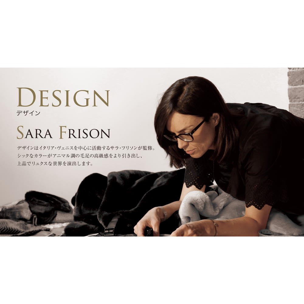 イタリアンデザイン×日本の職人技から生まれた上品さと感動の肌ざわり【カルドニード(R)エリート】敷き毛布 デザインはイタリア・ヴェニスを中心に活動するデザイナーが監修。カラーやデザインの細部にまでこだわりました。