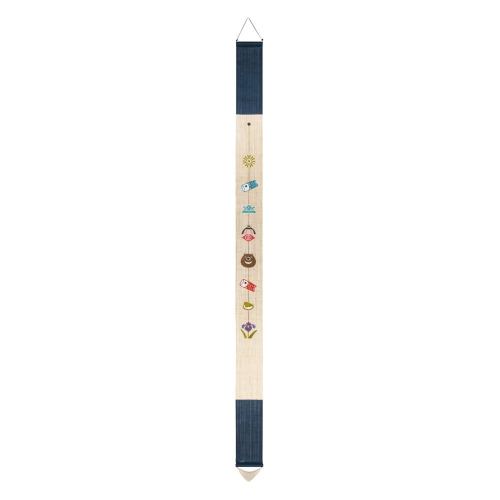 〈京都洛柿庵〉節句飾り細タペストリー 端午の節句 (ウ)節句つるし飾り 上から「矢車」、「子鯉」、「兜」、「金太郎」、「熊」、「緋鯉」、「柏餅」、「菖蒲」を並べて、端午の節句のつるし飾りをデザインしました。