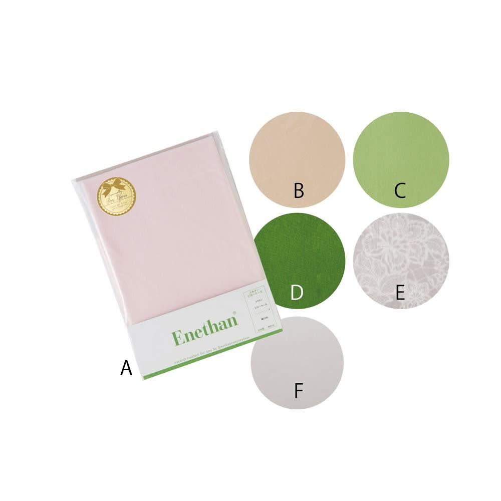 エネタンピローガーゼフェミニン(枕カバー・プレゼント付き) 専用替えカバーを1枚プレゼント。 6種類の中から1枚をお付け致します。※色柄はお選びいただけません。