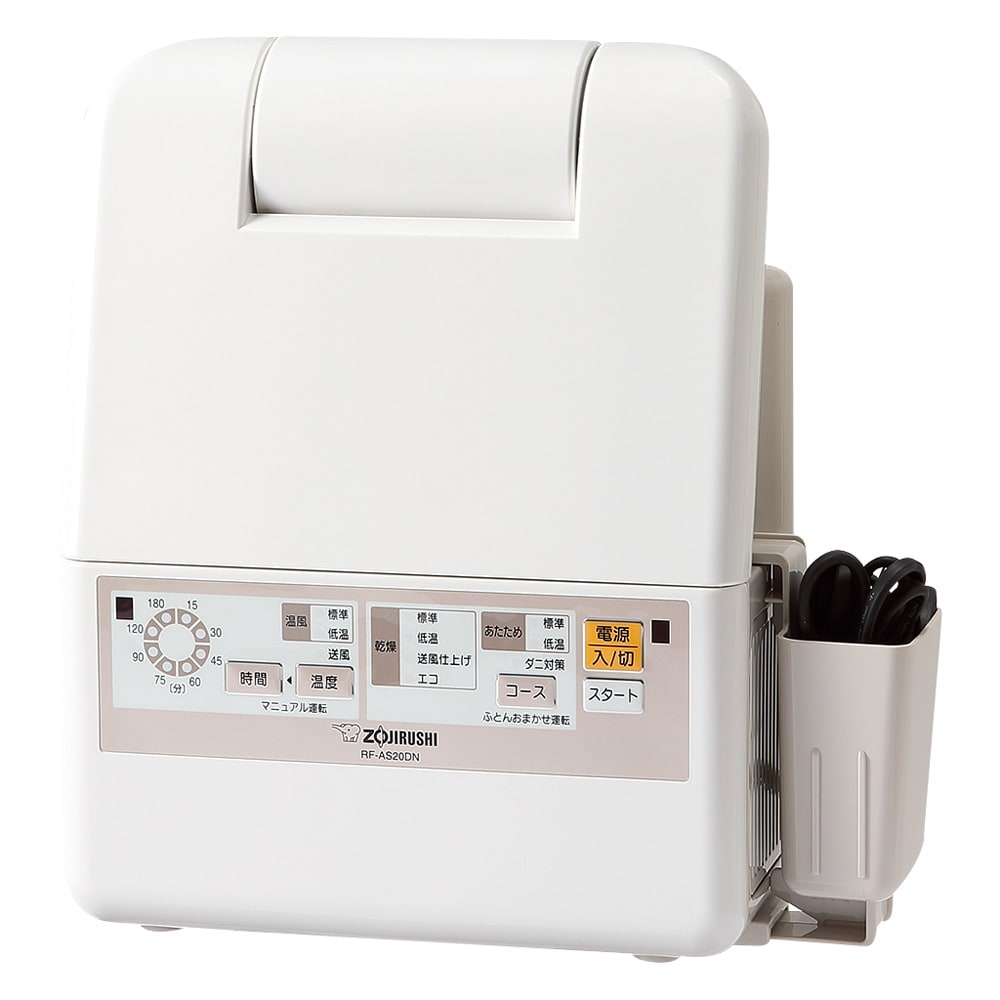 象印 プレミアム布団乾燥機 本体 側面にコード収納付き
