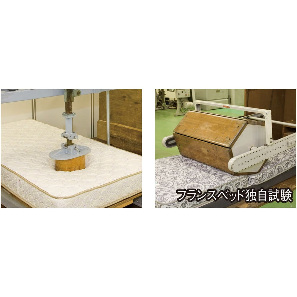 フランスベッド BOX引き出し付きベッド 羊毛綿入りマルチラススプリングマットレス付き フランスベッドはJIS試験に加え独自の耐久試験も行い高い品質の商品をお届けしています。その品質はホテルなどにも採用されている実績があります。