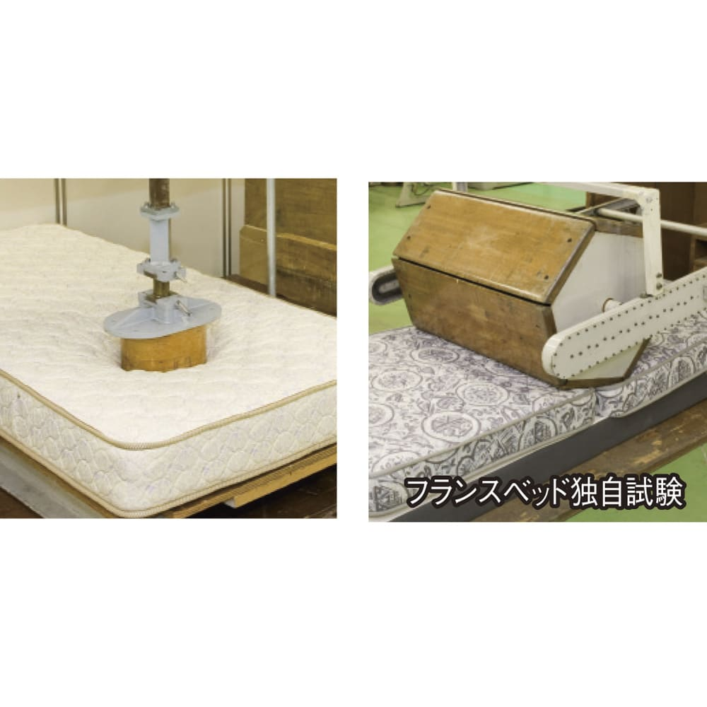 フランスベッド 棚・照明付ベッド 羊毛入りマルチラススーパースプリングマットレス付き フランスベッドはJIS試験に加え独自の耐久試験も行い高い品質の商品をお届けしています。
