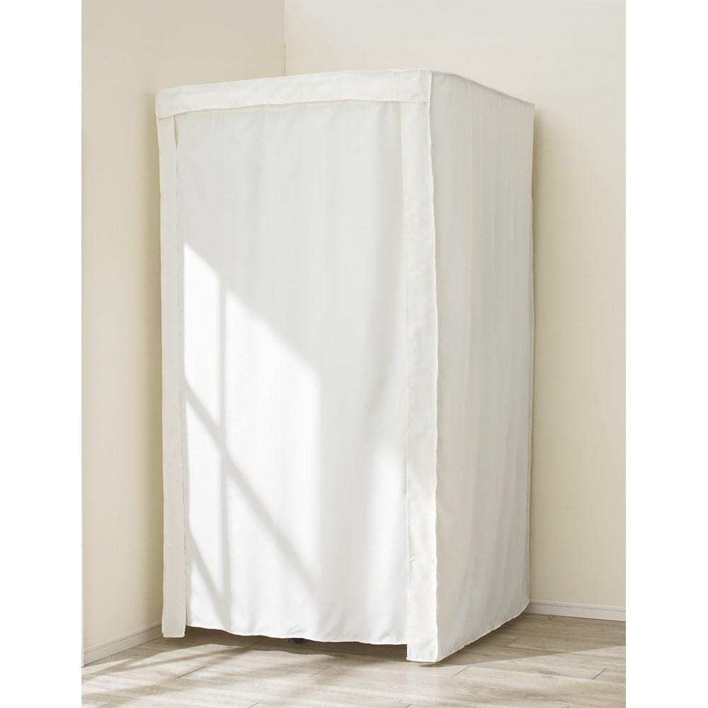 耐荷重50kg ダブル掛け回転ハンガーラック 洗えるカバー付き カーテンを閉じると、しっかり目隠し。収納している洋服は見せたくないものですよね。