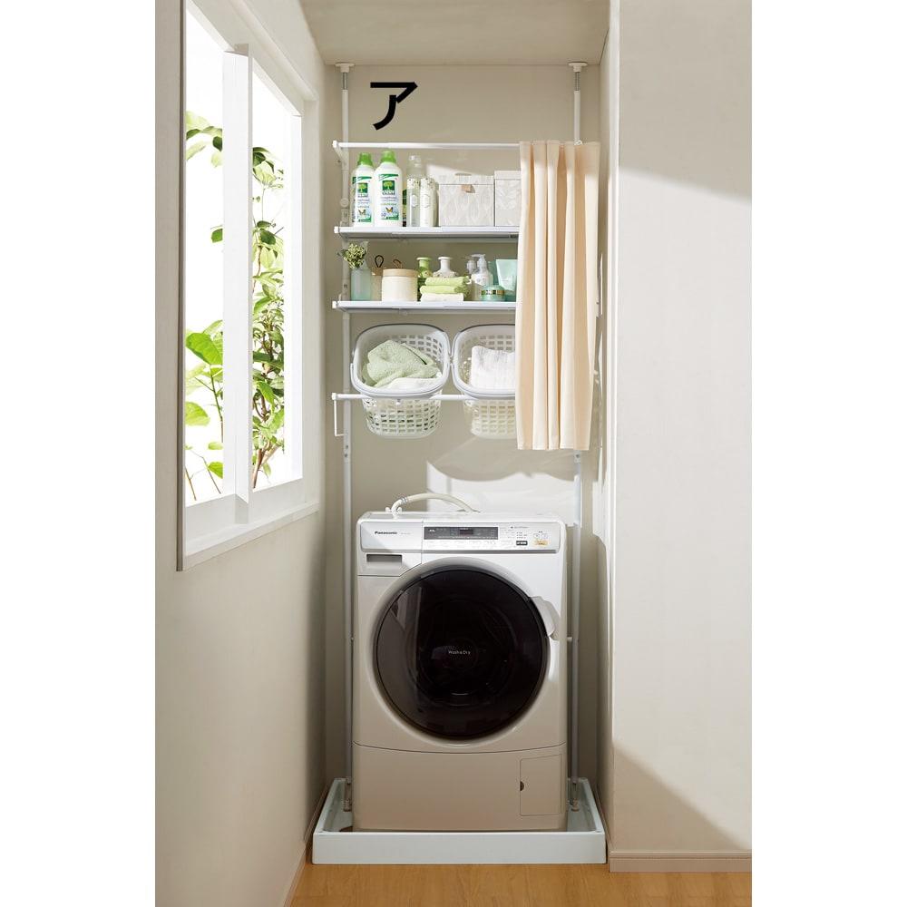 防水パンにおさまる。省スペース洗濯機ラック 標準タイプ・棚2段バスケット2個・カーテン付き (ア)ホワイト (カーテンを開けた状態) 狭い洗濯機置き場に収納力を。清潔感のあるランドリー収納です。