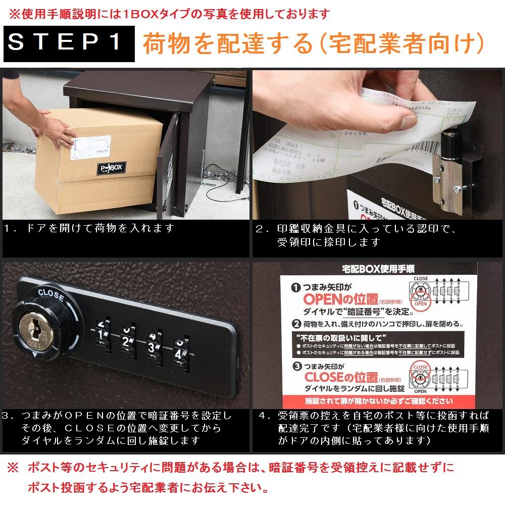 宅配収納BOX 2BOX P-BOX ピーボ 1.宅配業者様向けの使用方法