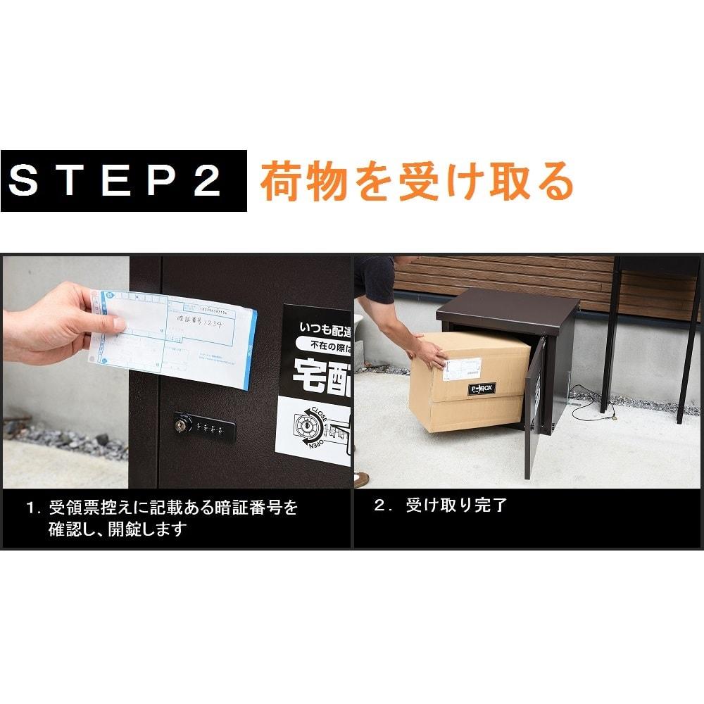 宅配収納BOX 2BOX P-BOX ピーボ 2.受け取り方法