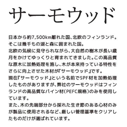 サーモウッド(R)デッキシリーズ 縁台