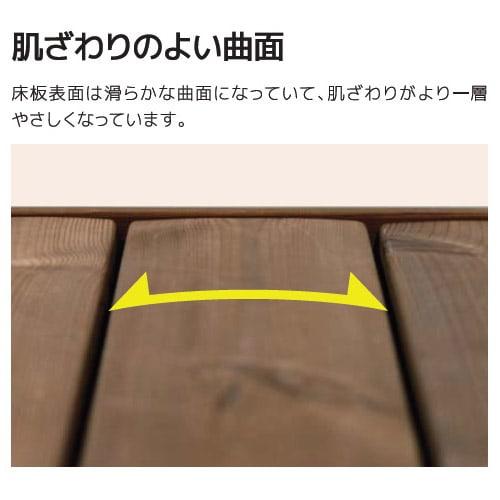 サーモウッド(R)デッキシリーズ 265×120cm