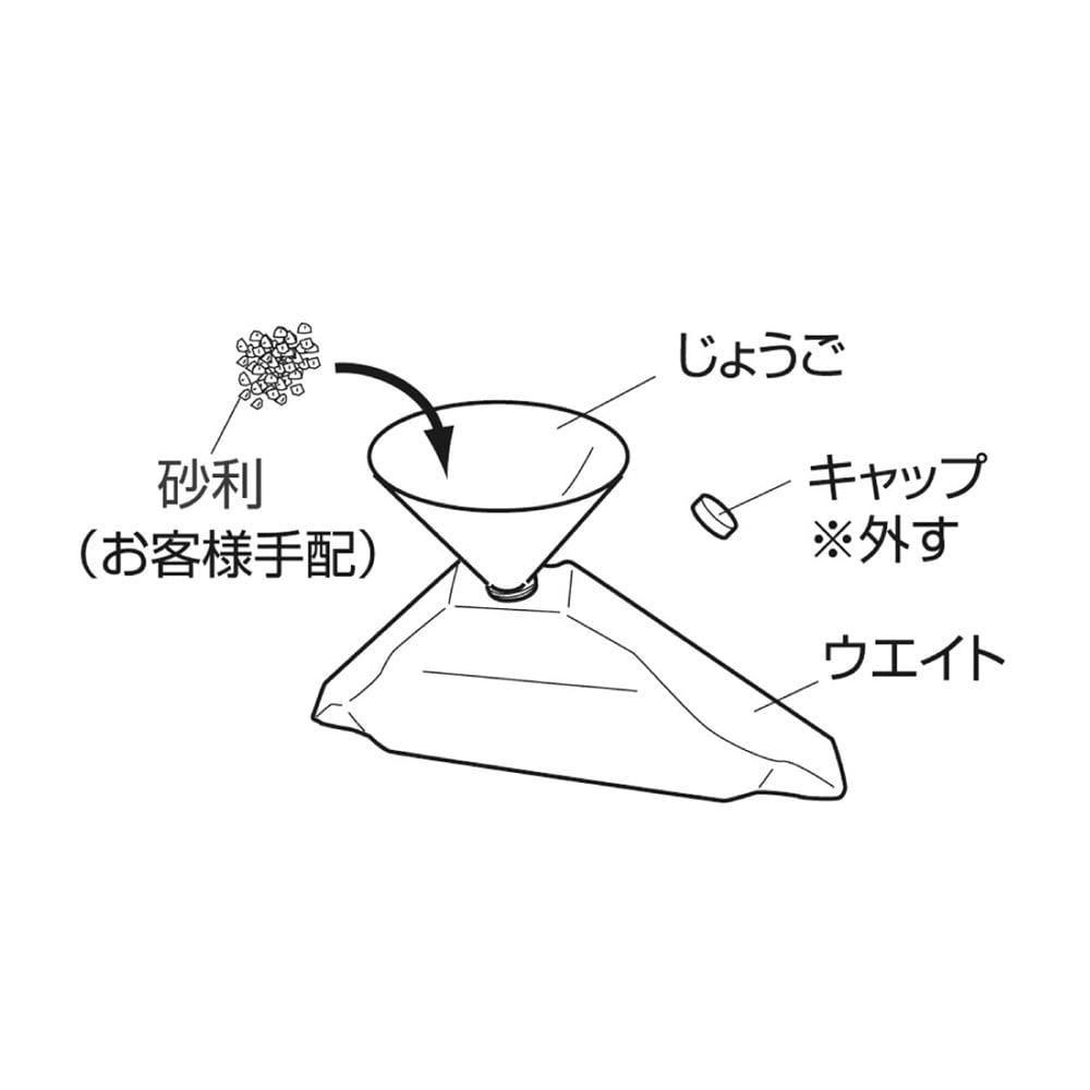 サマーオーニングハンギングパラソル ベース付き ベースに砂利などを入れて重しにします。