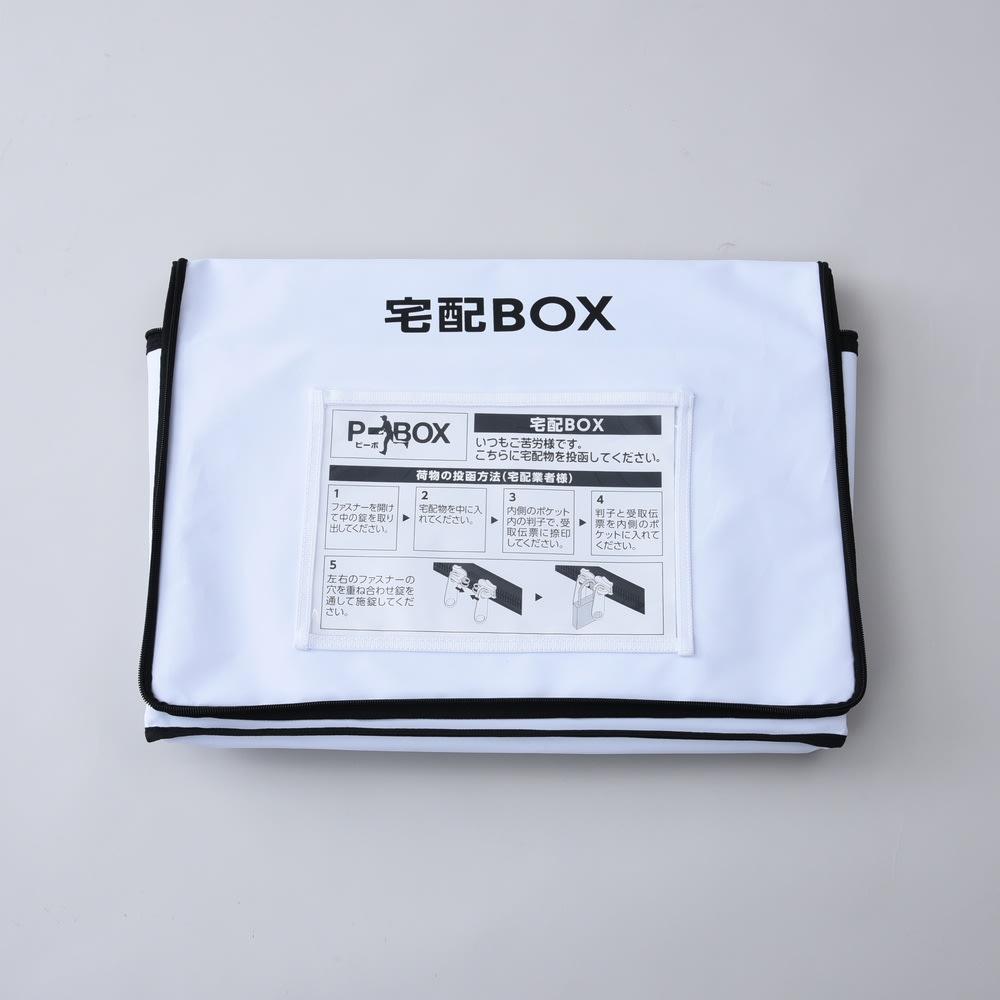 折りたたみ式ソフト宅配ボックス