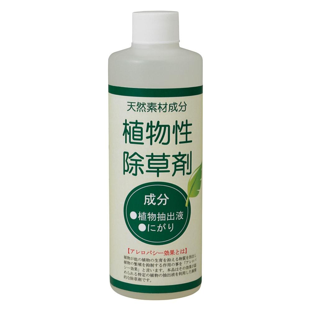 【お試し】特許取得 植物性除草剤(1本) 土・肥料