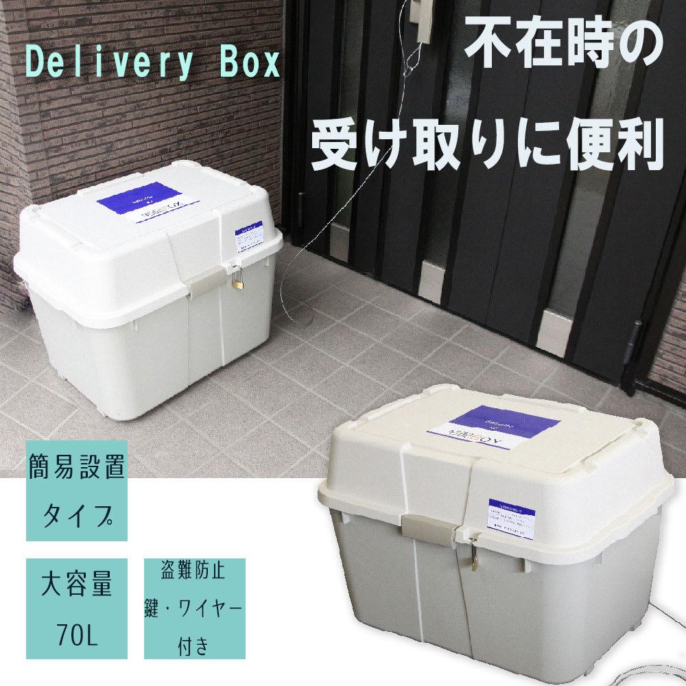 大容量70L ハードタイプ宅配ボックス|ディノス