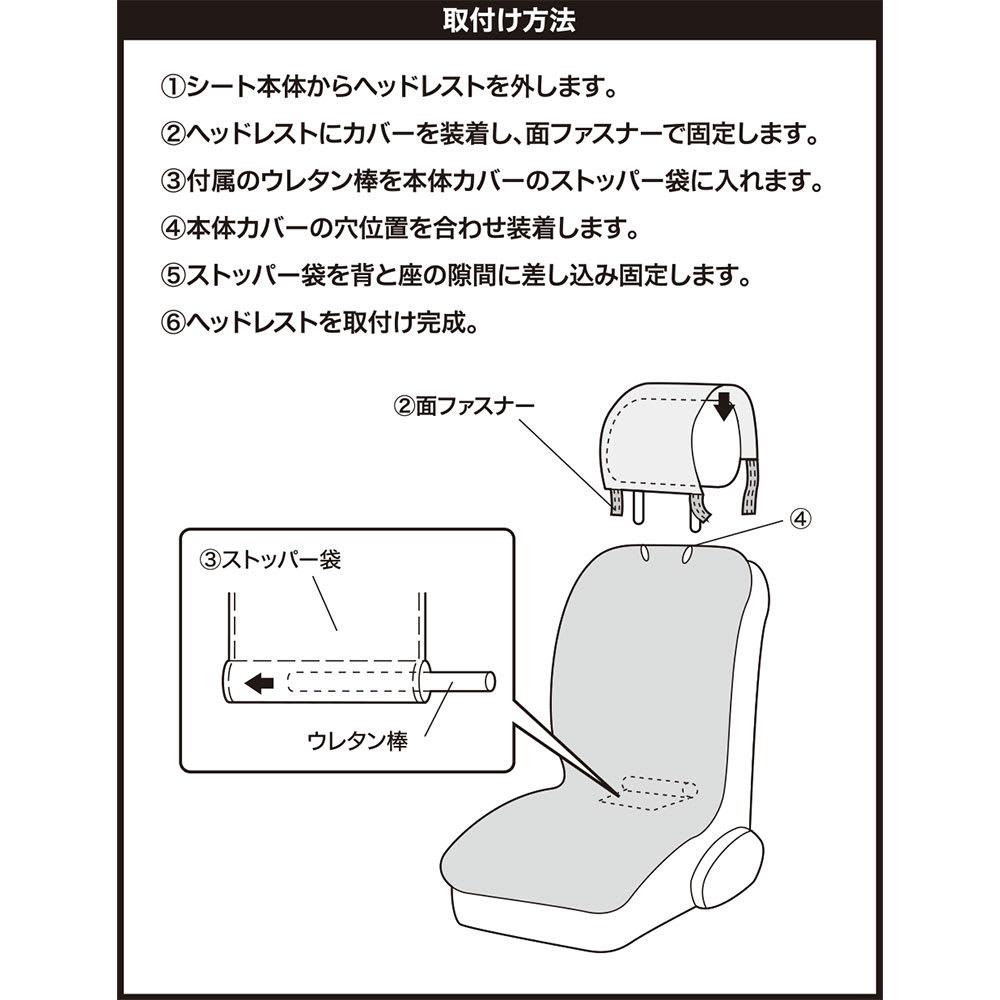 SNOOPY(スヌーピー)/フライングスヌーピー シートカバーフロント2枚|PEANUTS 取付け方法