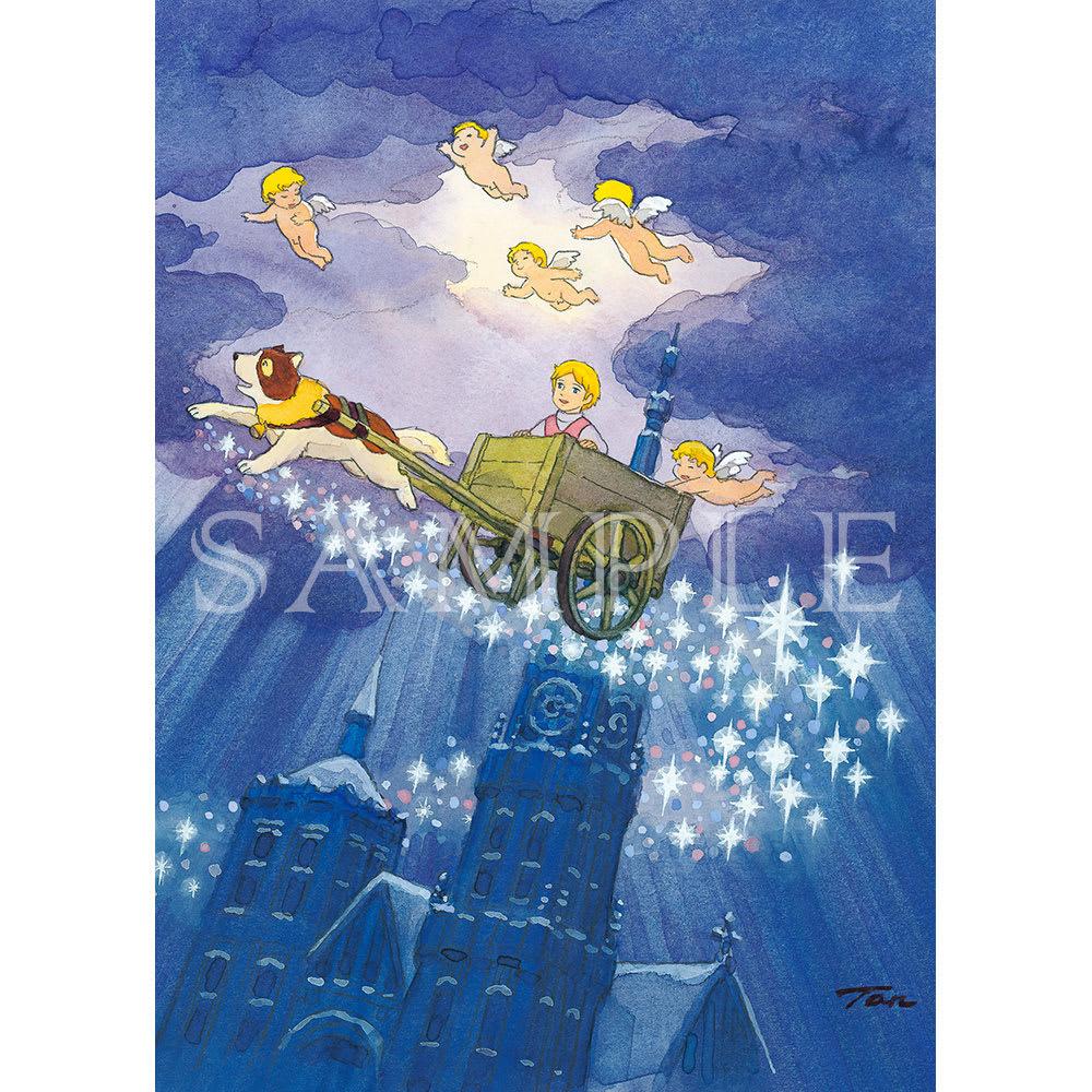 フランダースの犬/天使の空