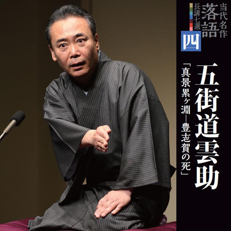 ~平成の落語名演~当代名作落語長講七選 CD7枚組+特典CD1枚
