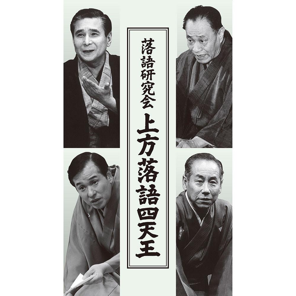 落語研究会 上方落語四天王 DVD4枚組
